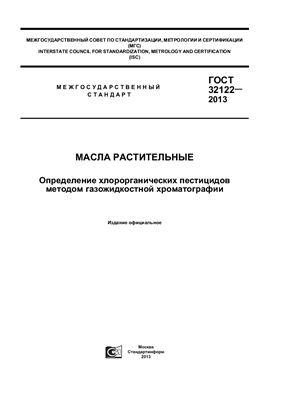 ГОСТ 32122-2013 Масла растительные. Определение хлорорганических пестицидов методом газожидкостной хроматографии