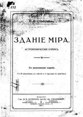 Стратонов В.В. Здание мира. Астрономический очерк