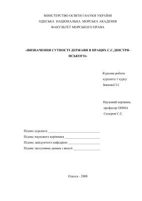 Визначення сутності держави в працях С.С.Дністрянського