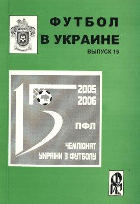 Ландер Ю.С. (сост.) Футбол в Украине. 2005-2006 гг. Выпуск 15