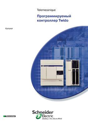 Schneider Electric. Программируемый контроллер Twido. Каталог