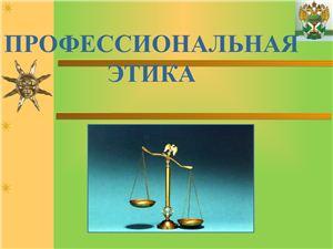 Презентация по профессиональной этике юриста