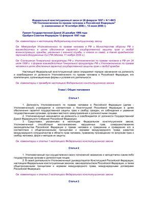 Федеральный конституционный закон от 26 февраля 1997 г. N 1-ФКЗ Об Уполномоченном по правам человека в Российской Федерации