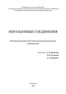 Ермаченко Т.П. и др. Неразъемные соединения: сварные, паяные, клееные, заклёпочные