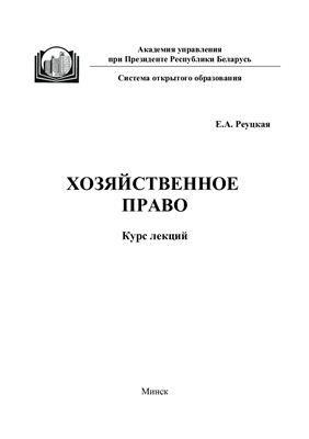 Реуцкая Е.А. Хозяйственное право