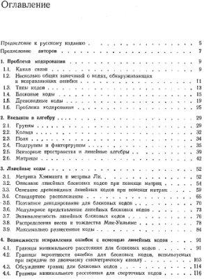 Питерсон У. Коды, исправляющие ошибки