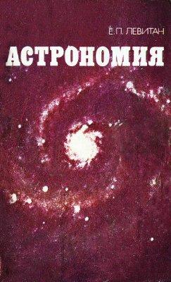 Левитан Е.П. Астрономия