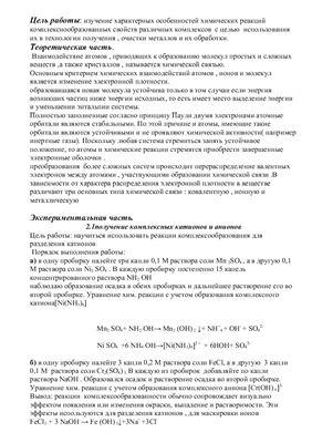 Изучение характерных особенностей химических реакций