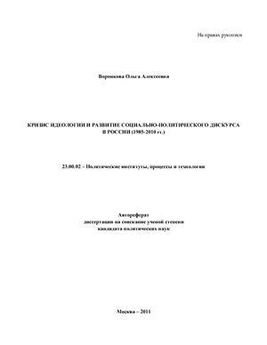 Воронкова О.А. Кризис идеологии и развитие социально-политического дискурса в России (1985-2010 гг.)