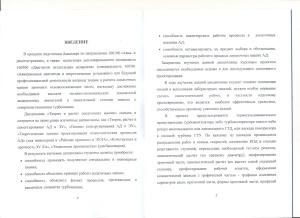 Кривошеев И.А., Алаторцев В.П., Иванова О.Н. Теория и расчет лопаточных машин