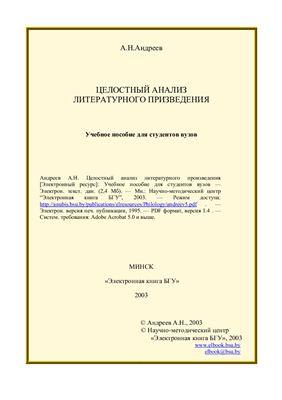 Андреев А.Н. Целостный анализ литературного произведения