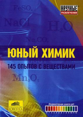 Жилин Д.М. Юный химик. 145 опытов с веществами