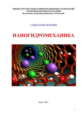 Абдуллаева С., Нагиев Ф. Наногидромеханика
