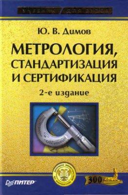 Подборка книг по Стандартизация, сертификация и метрология