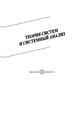 Чернышов В.Н. Теория систем и системный анализ