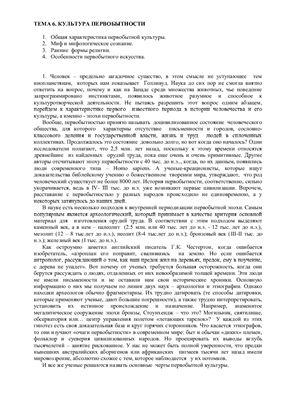 Елопов А.П. Лекции по культурологии