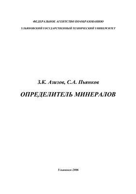 Азизов З.К., Пьянков С.А. Определитель минералов