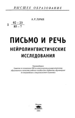 Лурия А.Р. Письмо и речь. Нейролингвистические исследования