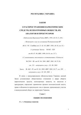 Закон Республики Украина о распространении наркотических средств, психотропных веществ, их аналогов и прекурсоров от 15 февраля 1995 года №60/95-ВР