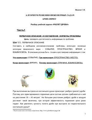 Иванов Г.И. Алгоритм решения инженерных проблем (АРИП)