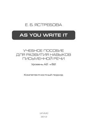 Ястребова Е.Б. As you write it