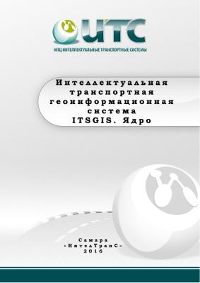 Михеева Т.И., Михеев С.В. и др. Интеллектуальная транспортная геоинформационная система ITSGIS. Том 1. Ядро