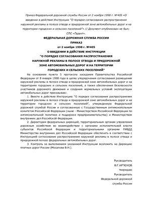 Приказ ФДС России
