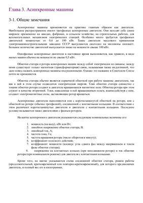 Гардин А.И. НГТУ Учебник по электрическим машинам