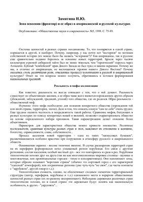 Замятина Н.Ю. Зона освоения (фронтир) и ее образ в американской и русской культурах