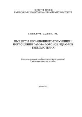 Вагизов Ф.Г. Садыков Э.К. Процессы бесфононного излучения и поглощения гамма фотонов ядрами в твердых телах (теория и практика мессбауэровской спектроскопии)