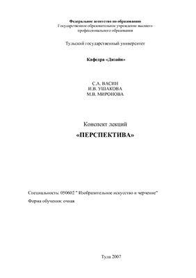 Васин С.А. и др. Перспектива в начертательной геометрии