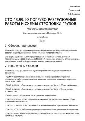 СТО 43.99.90 Погрузо-разгрузочные работы и схемы строповки грузов