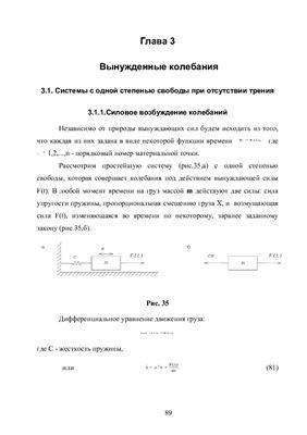 Сурьянинов Н.Г., Дащенко А.Ф., Белоус П.А. Теоретические основы динамики машин