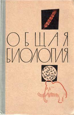 Полянский Ю.И., Браун А.Д. и др. Общая биология. 10 класс