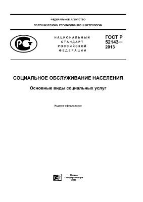 ГОСТ Р 52143-2013 Социальное обслуживание населения. Основные виды социальных услуг