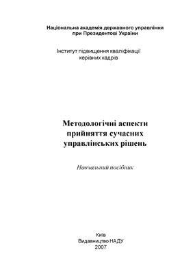 Бакуменко В.Д. Методологічні аспекти прийняття сучасних управлінських рішень