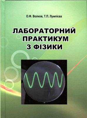 Волков О.Ф., Лумпієва Т.П. Лабораторний практикум з фізики