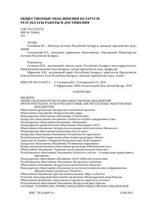Голованов В.Г., Слижевский О.Л. Общественные объединения Беларуси: результаты работы и достижения
