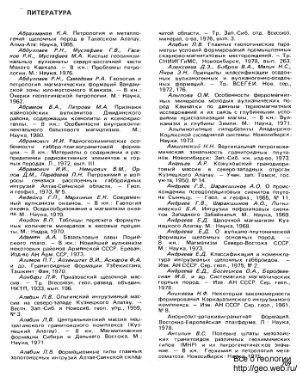 Богатиков О.А. (ред) Магматические горные породы под редакцией. Том 1(часть 2)