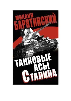 Барятинский Михаил. Танковые асы Сталина