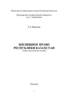 Воронова Т.Э. Жилищное право Республики Казахстан