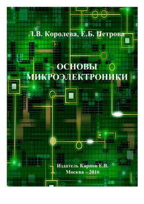 Королева Л.В., Петрова Е.Б. Основы микроэлектроники