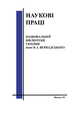 Наукові праці Національної бібліотеки України ім. В.І. Вернадського. Вип. 30
