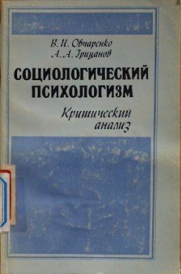 Овчаренко В.И., Грицанов А.А. Социологический психологизм. Критический анализ