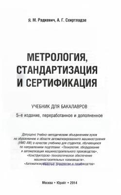 Радкевич Я.М., Схиртладзе А.Г. Метрология, стандартизация и сертификация