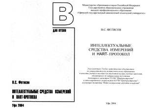 Фетисов В.С. ИСИ и HART-протокол