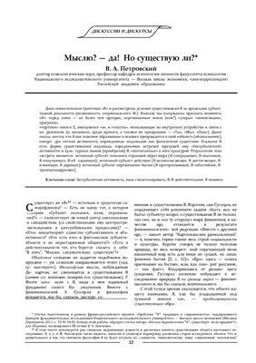 Культурно-историческая психология 2011 №03
