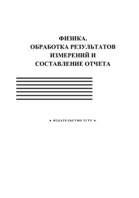 Барсуков В.И. Физика. Обработка результатов измерений и составление отчета