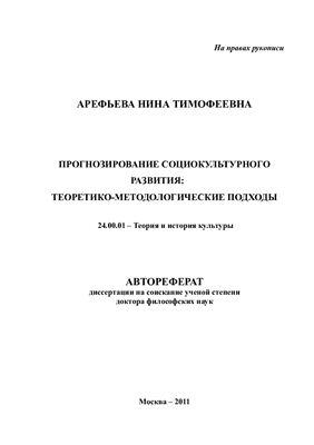 Арефьева Н.Т. Прогнозирование социокультурного развития: теоретико-методологические подходы