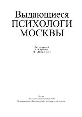 Рубцов В.В., Ярошевский М.Г. Выдающиеся психологи Москвы